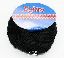 Пряжа Егитто (Egitto) 72 черный