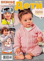 Вязание ваше хобби - Дети №6 2018г.