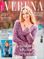 Verenа. Спецвыпуск. Модное вязание. 01/2019