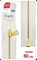 Молнии RIRI металл золото, 4 мм, 60 см, на атласной тесьме, 1 замок разъемны