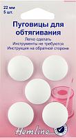 Пуговицы для обтягивания, 22 мм, 5 шт, пластик