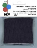 Манжеты трикотажные (пара), цвет темно-синий