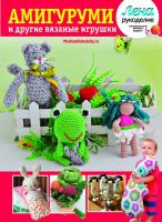 ЛЕНА РУКОДЕЛИЕ.Спецвыпуск №06/2017 Амигуруми и другие вязаные игрушки