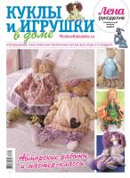 ЛЕНА РУКОДЕЛИЕ.Спецвыпуск №04/2017 Куклы и игрушки в доме
