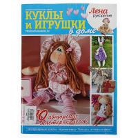 ЛЕНА РУКОДЕЛИЕ.Спецвыпуск №11/2016 Куклы и игрушки в доме