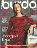 Журнал Бурда №12/2017